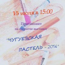 """виставка """"Чугуєвська пастель - 2014"""""""