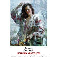 Виставка «Шляхами мистецтва» харківського художника Василя Ганоцького