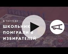 Embedded thumbnail for В Чугуеве школьники поиграли в избирателей