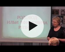 Embedded thumbnail for Презентація родоводу Іллі Юхимовича Рєпіна
